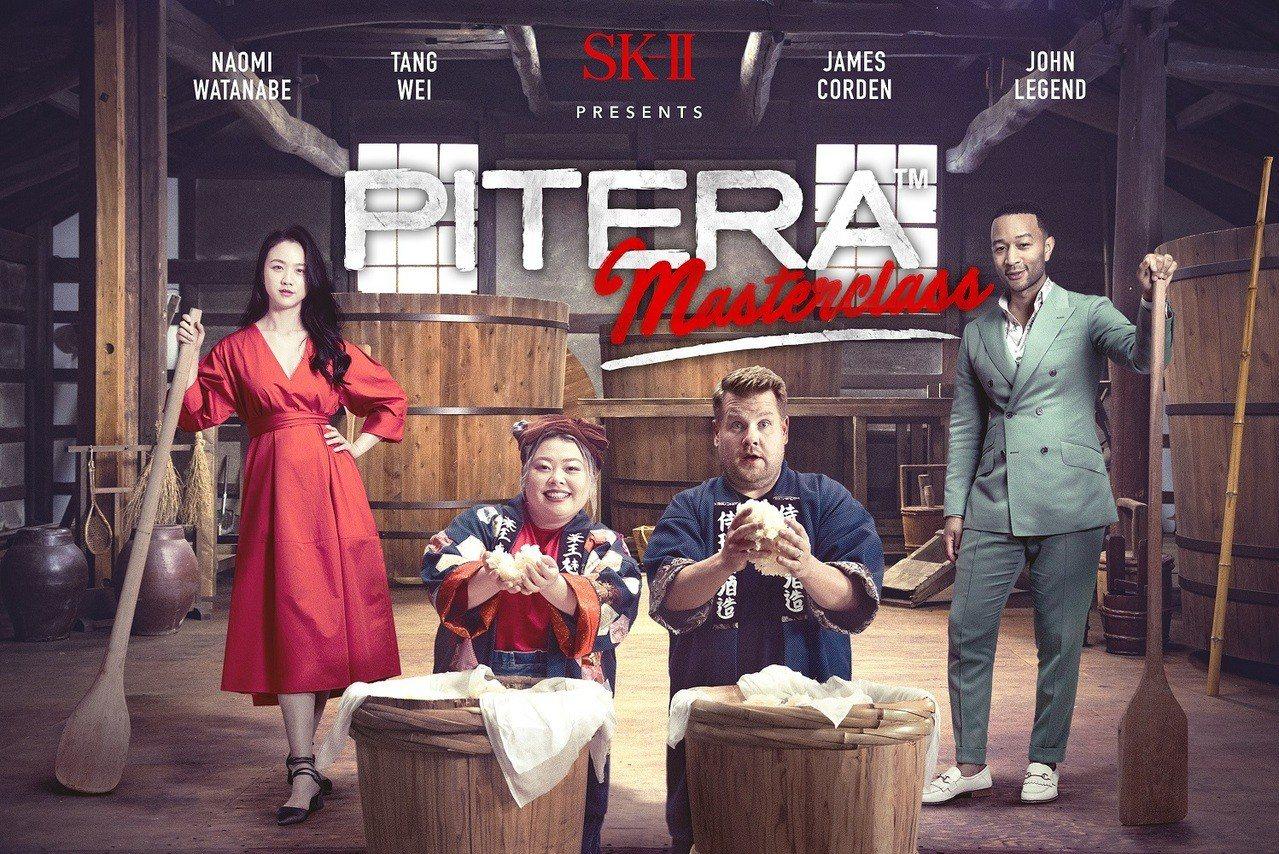 SK-II邀請大咖同匡由左至右湯唯、渡邊直美、詹姆士戈登、約翰傳奇,一同演出美妝...