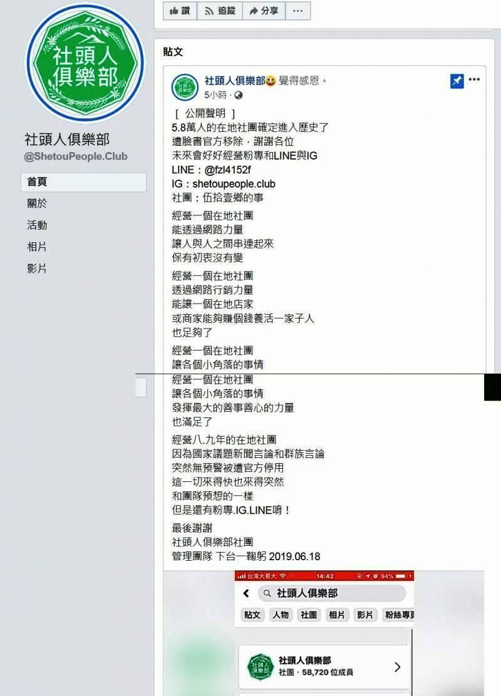 彰化縣社頭鄉粉絲最多的社頭人俱樂部社團,18日遭人檢舉後「被消失」,版主向臉書官...