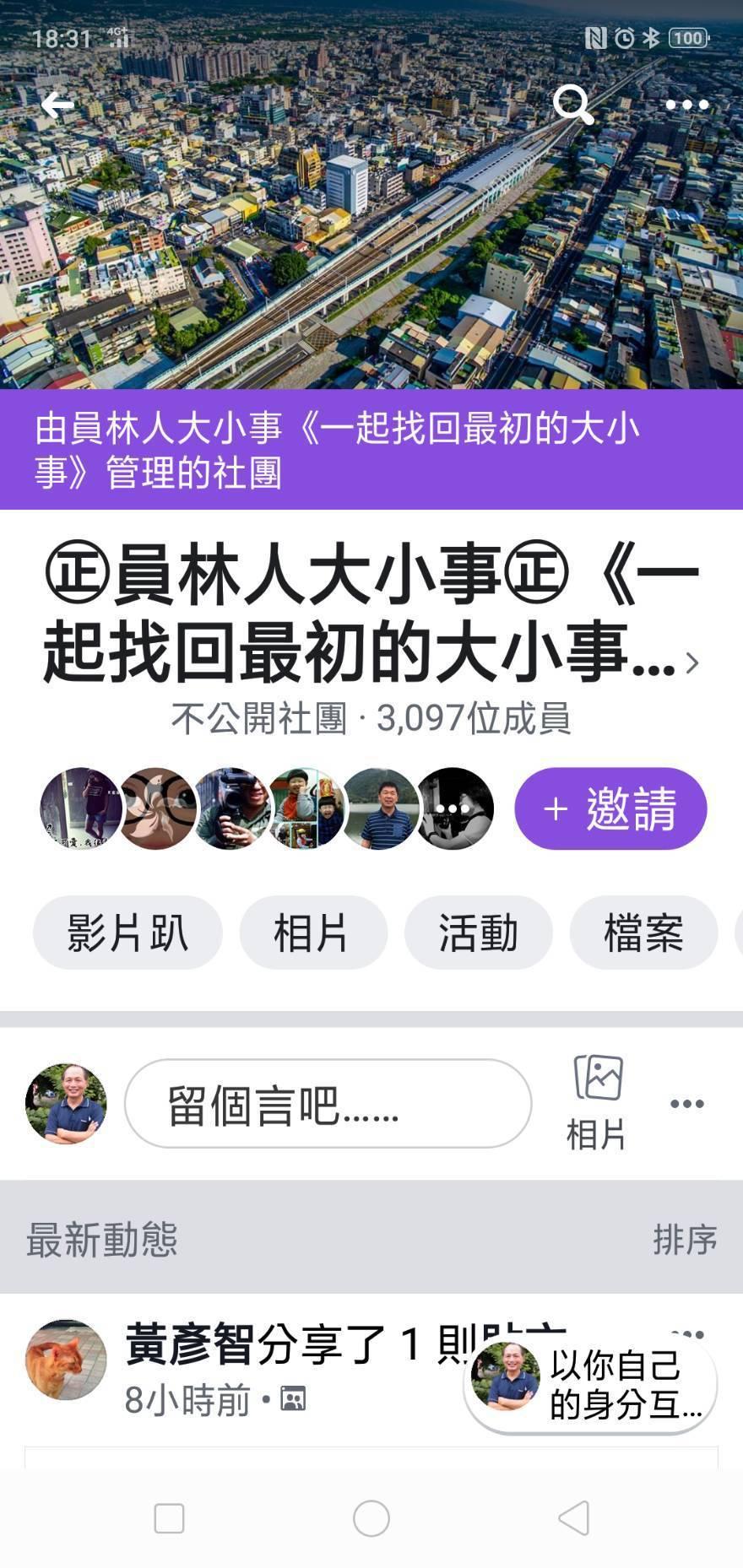 有15萬多名粉絲的彰化縣「員林人大小事」社團遭人檢舉,被臉書官方移除,版主成立新...