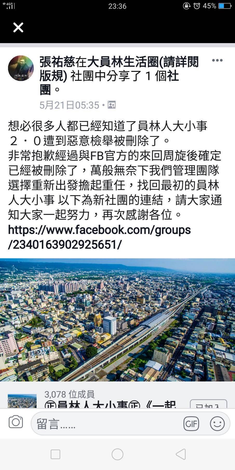 有15萬多名粉絲的彰化縣「員林人大小事」社團遭人檢舉,被臉書官方移除後無法重生,...