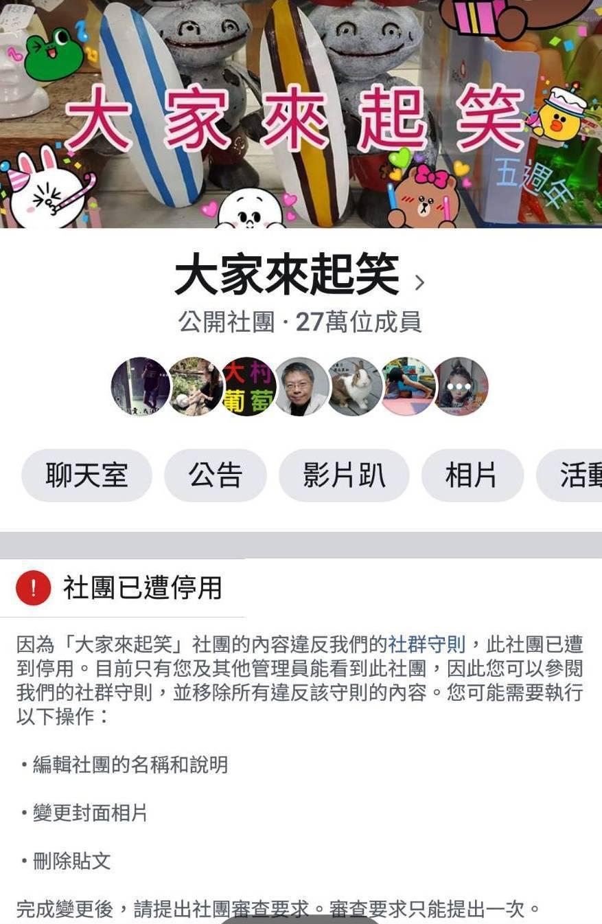 臉書「大家來起笑」社團遭人檢舉後被移除,版主向臉書官方承諾今後會嚴格審查貼文,並...
