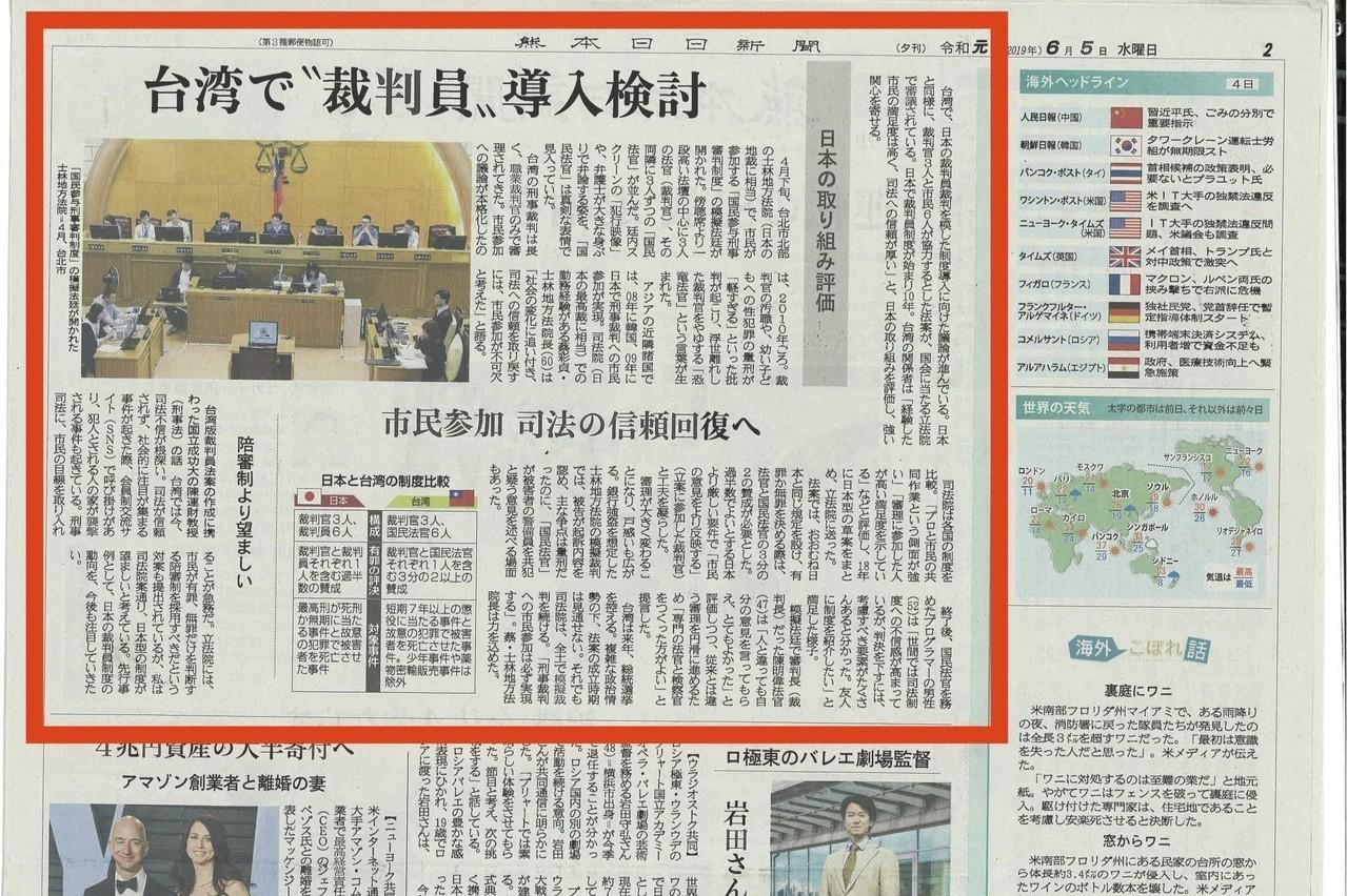 日媒讚:我國刑事審判模擬法庭 更能反映國民意見