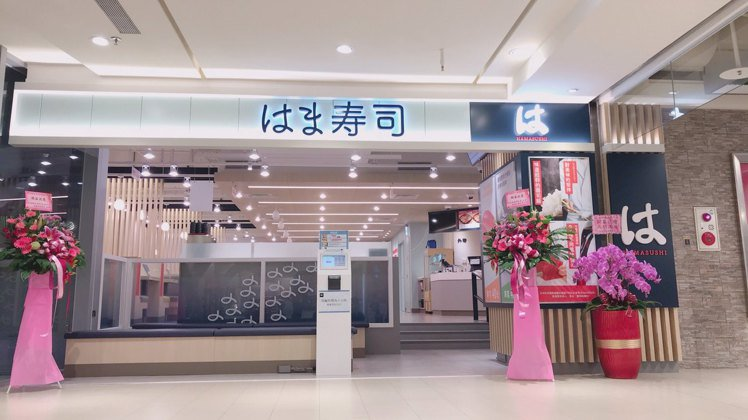 「はま寿司」(Hama Sushi)新竹晶品城店將於6月20日正式開幕。圖/擷取...