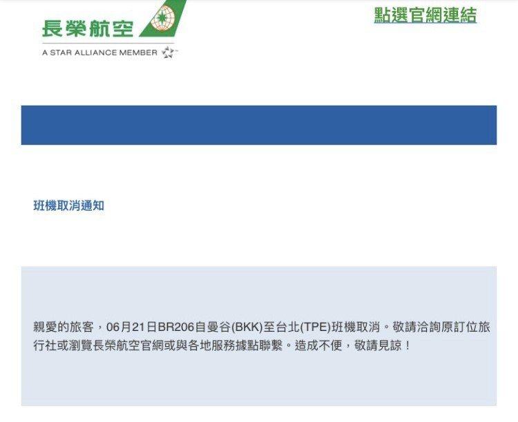 長榮航空發航班取消通知給旅客。 圖/民眾提供