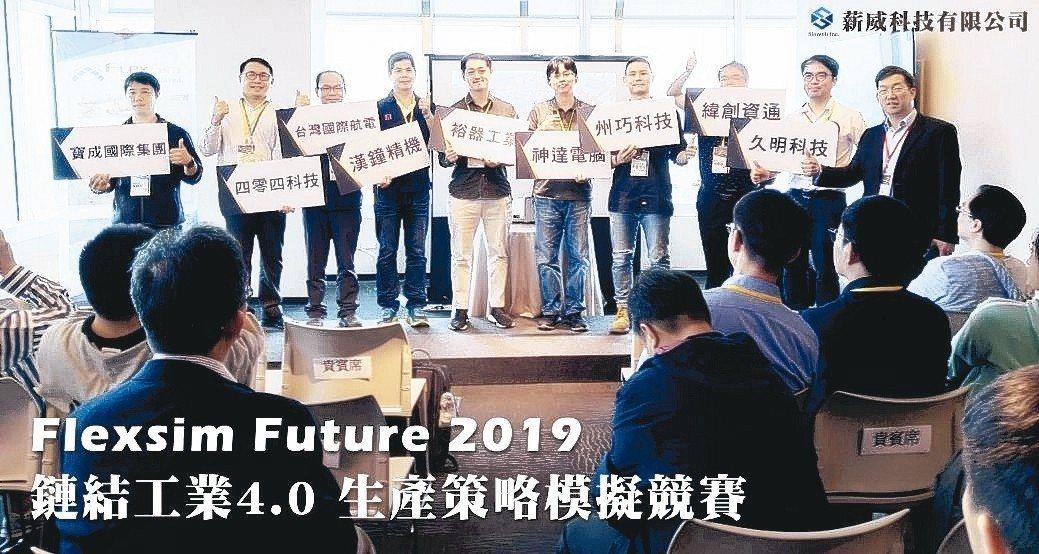 FlexSim Future 2019邀請重量級產業單位,分享虛實整合模擬策略實...