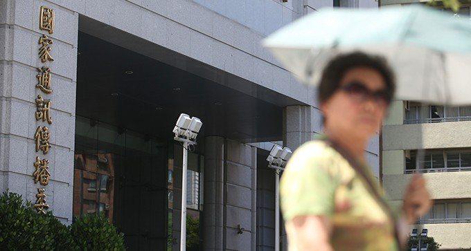 國家通訊傳播委員會(NCC)。記者余承翰/攝影