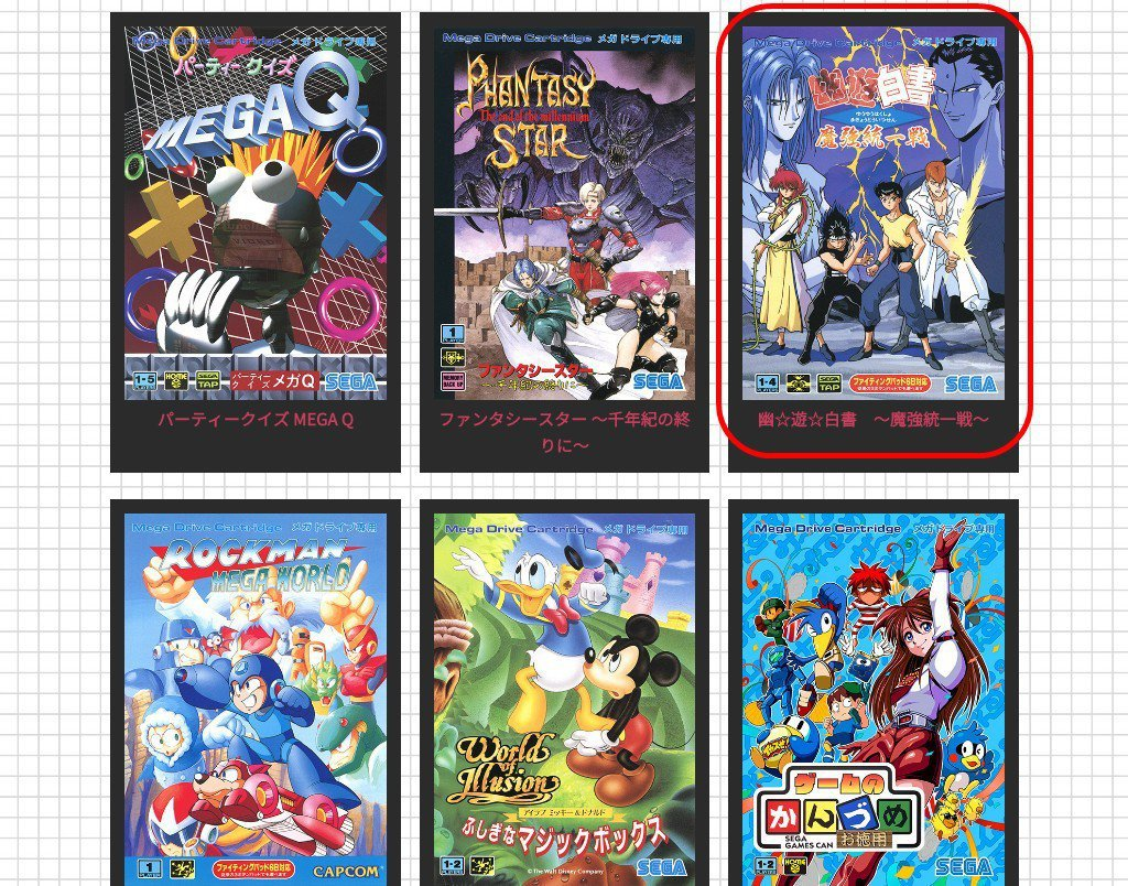在日本版的官網上可以看到收錄遊戲有《幽遊白書:魔強統一戰》,這是一款很好玩的對戰...