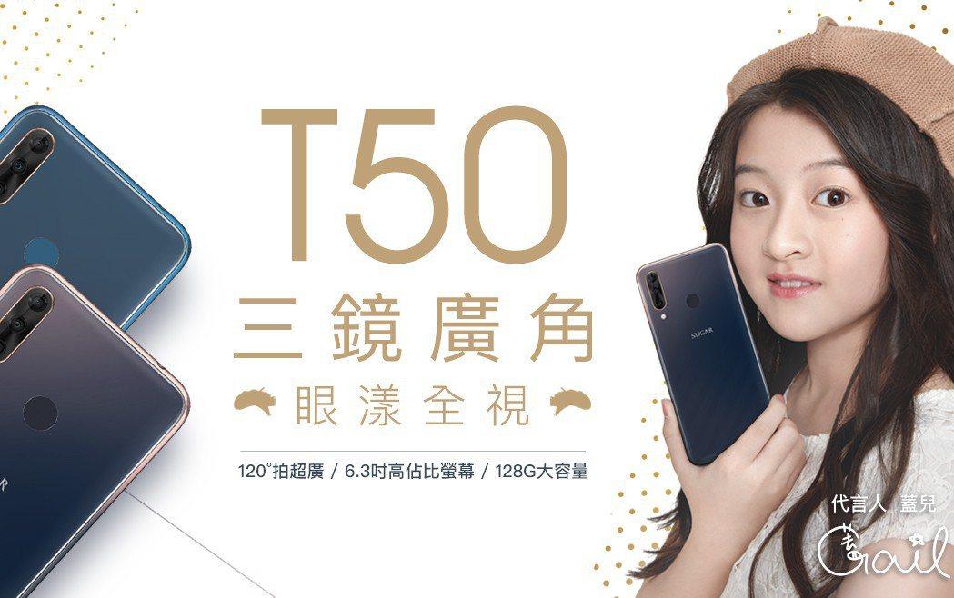 市場上CP值最高三鏡頭手機SUGAR新機 T50。SUGAR最新品牌代言人「Ga