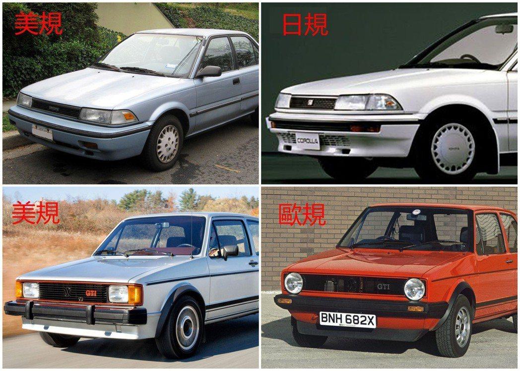圖上:第六代Toyota Corolla美規與日規保桿差異 圖下:第一代Golf...