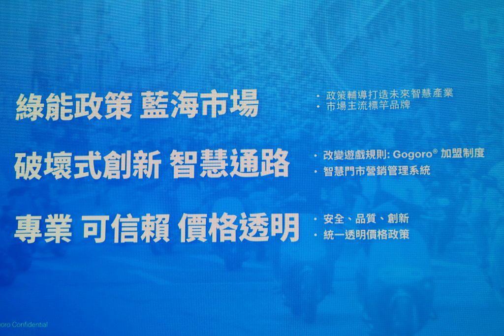 結合Gogoro提供的資訊情報與智慧門市營銷管系統,不再有削價競爭的傳統機車店問...