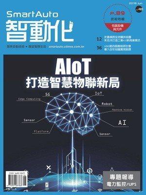 2019年6月第48期AIoT打造智慧物聯新局