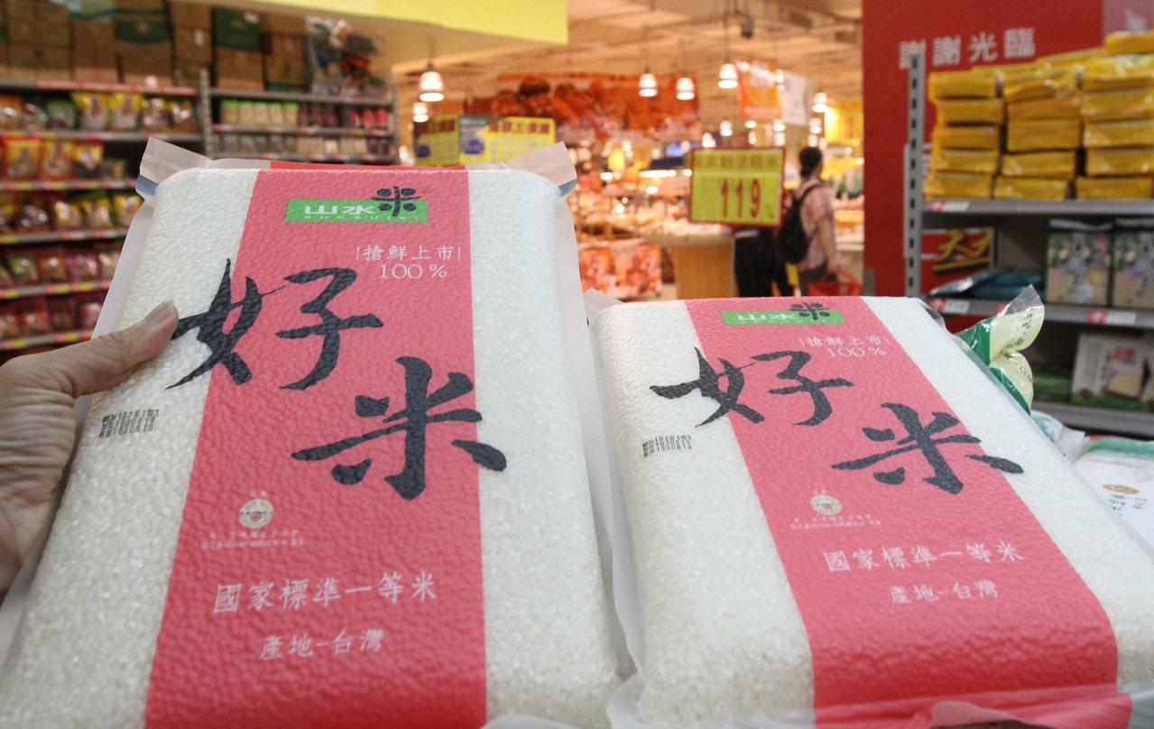 山水米為國內知名品牌。圖/資料照片