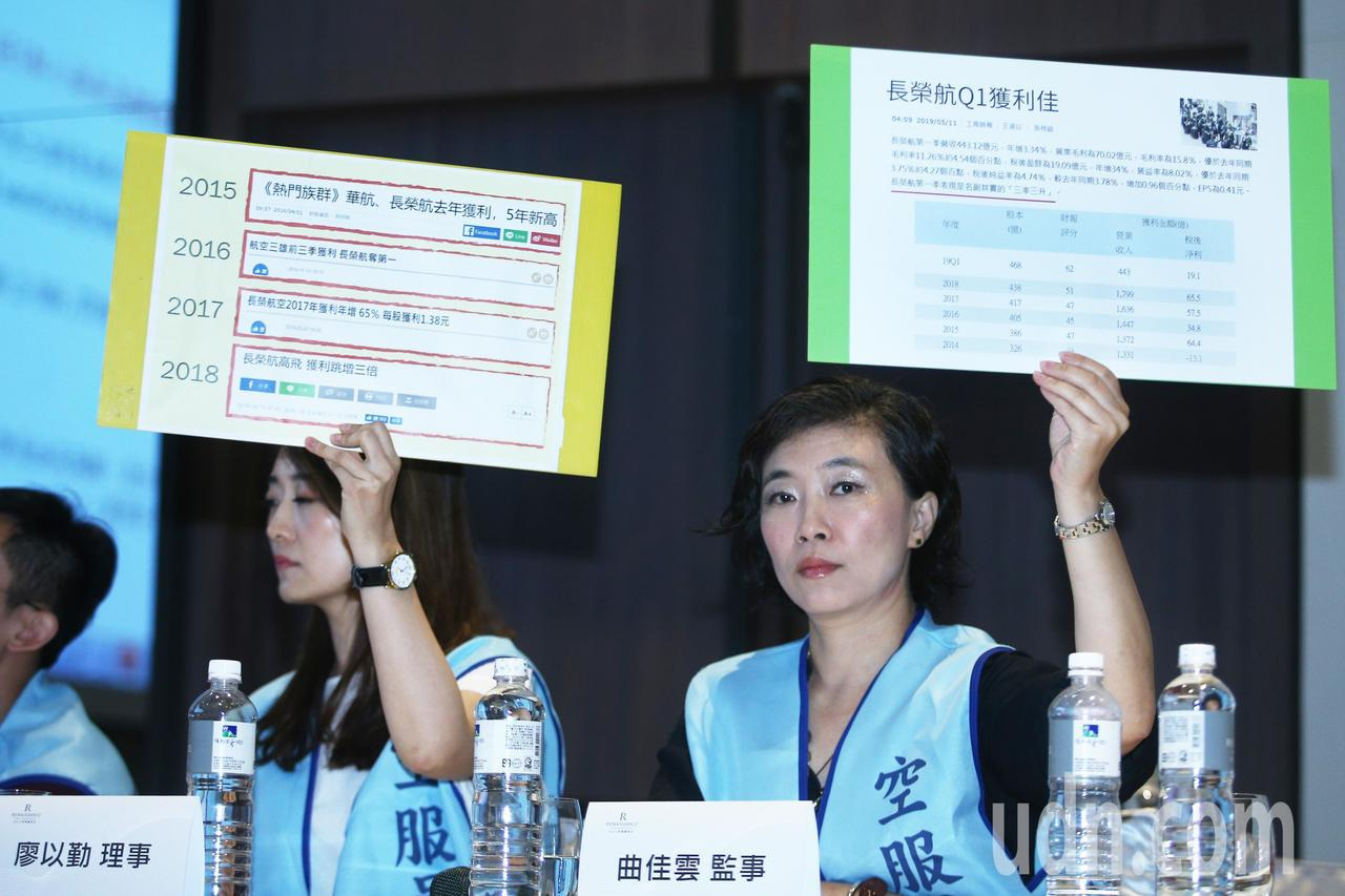 長榮航空勞資協商下午在台北士林萬麗酒店舉行。記者蘇健忠/攝影