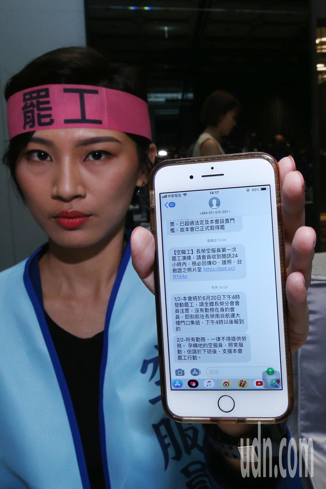 長榮航空勞資協商下午在台北士林萬麗酒店舉行,勞方不滿意資方兩年多來,沒有提出新的...