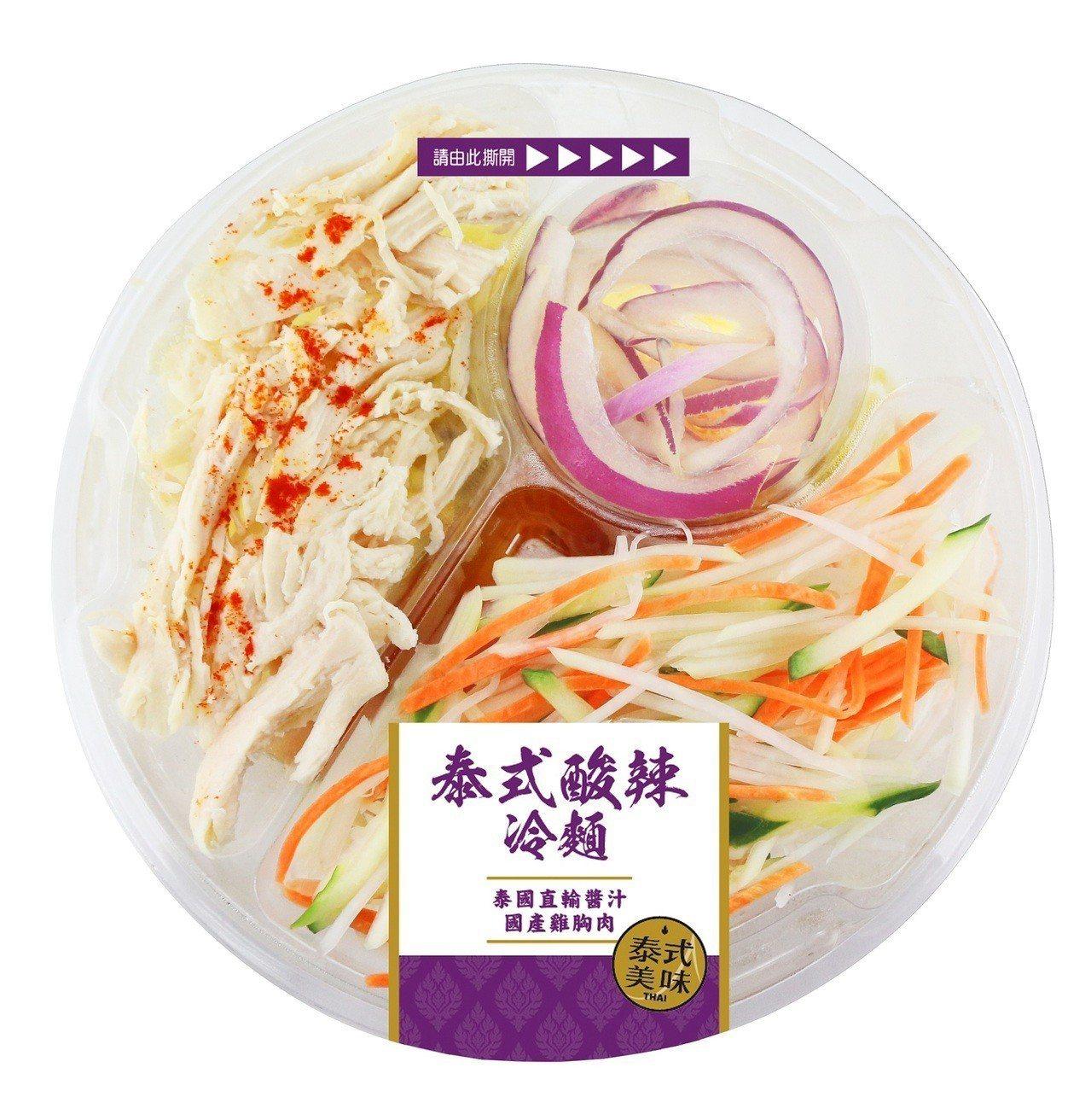 泰式酸辣冷麵 ,售價69元,限量65萬份。圖/7-ELEVEN提供