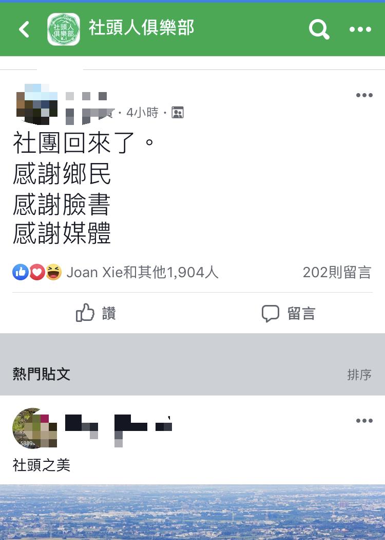「社頭人俱樂部」今天復活,網友熱情留言。記者林敬家/翻攝