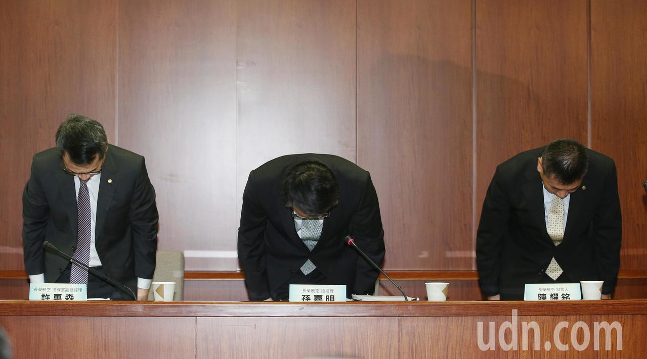 長榮航空總經理孫嘉明(中)等人鞠躬道歉。記者林澔一/攝影