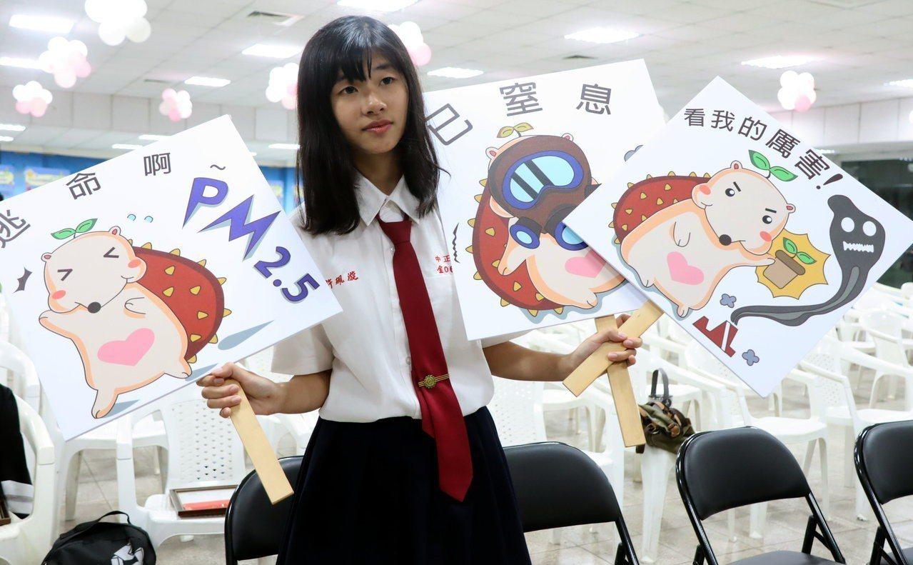 獲LINE貼圖高中組第一名的中正高工學生許佩漩,作品「小刺郎-害怕空汙的小生物」...