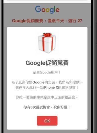 警方說,詐騙集團會以贈送市面最新版手機為餌,提出問題要求回答行騙。圖/警方提供