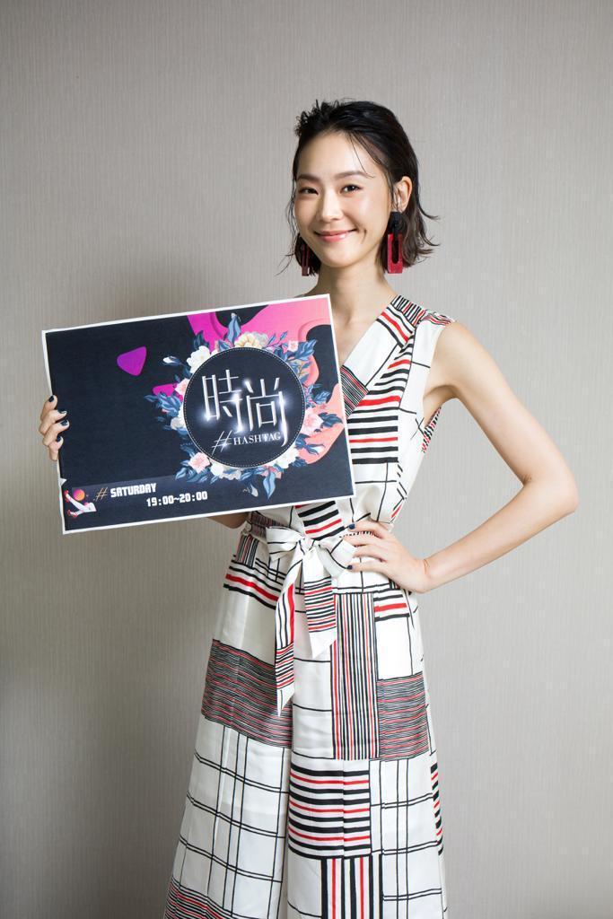 鍾瑶代班主持「時尚#Hashtag」。圖/東風提供