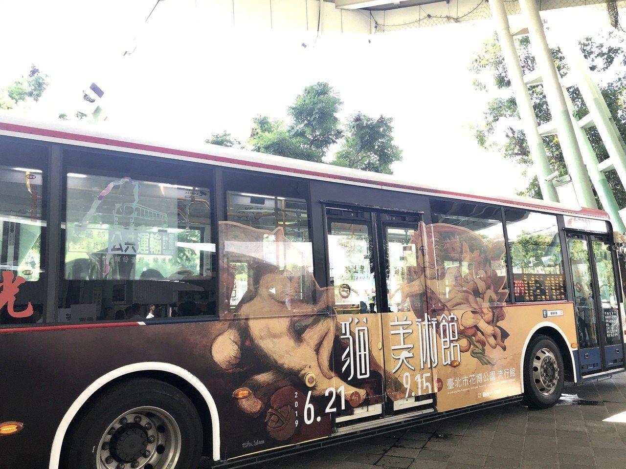 「貓行動美術館」主題公車。記者江佩君/攝影