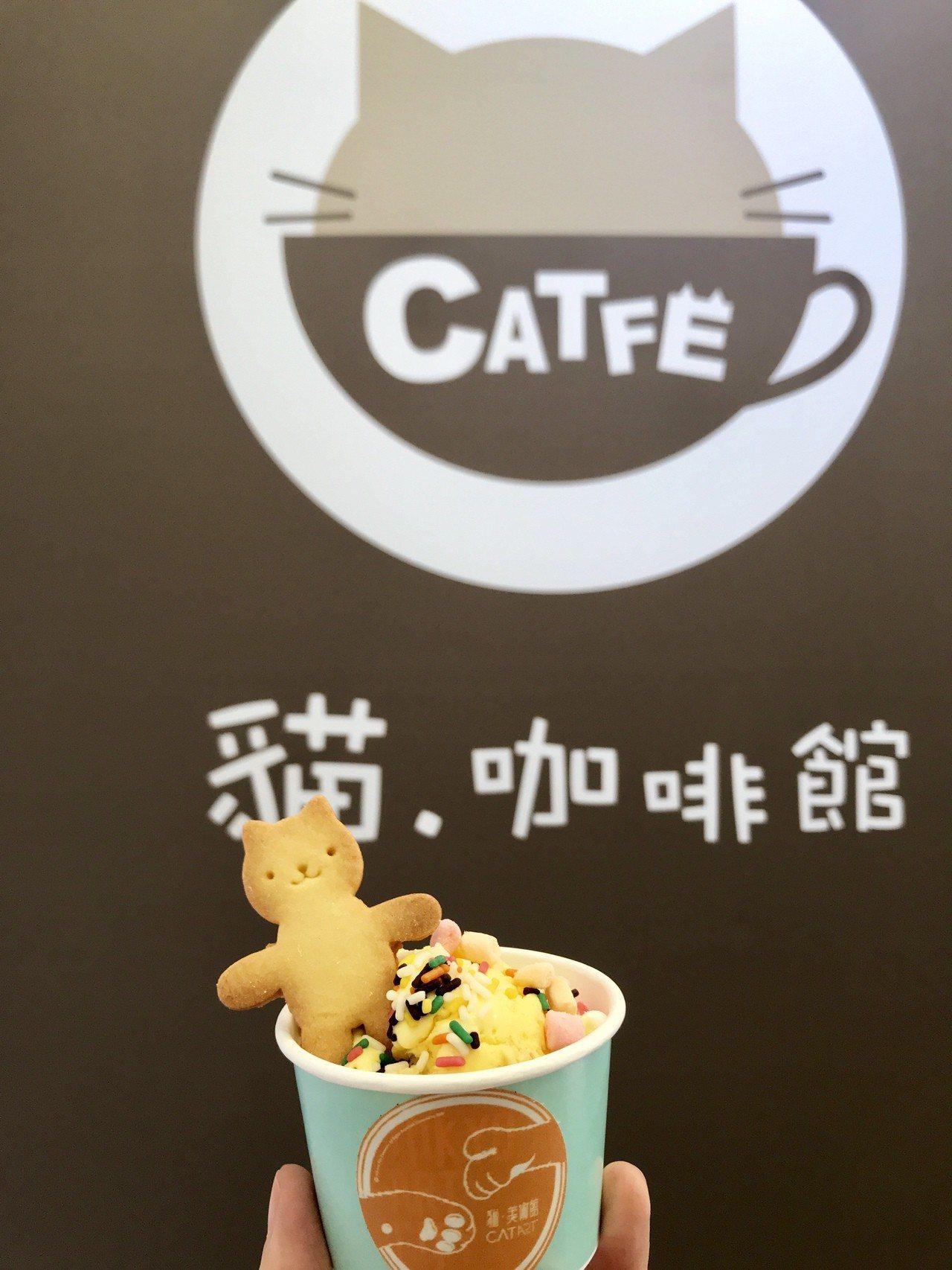 抱抱貓冰淇淋69元。記者江佩君/攝影
