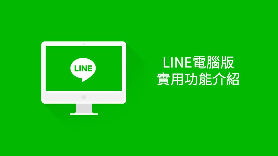LINE電腦版偷偷隱藏多個實用小功能,想要效率加分不可不知!圖/LINE官方部落...