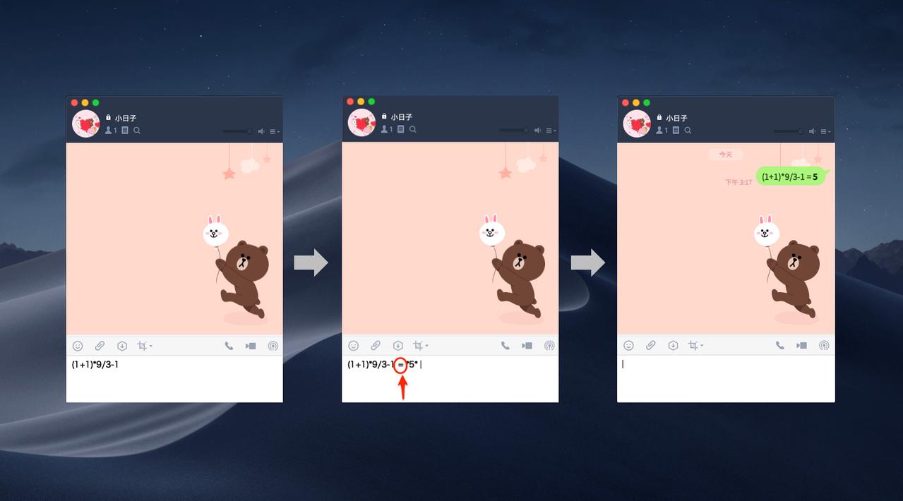 聊天室對話框就是計算機,輸入算式立刻幫忙算好。圖/LINE官方部落格