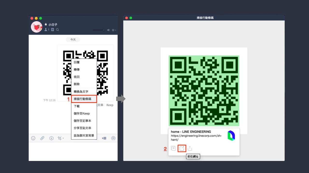 讀QR Code不用拿出手機,直接在電腦版就能讀取。圖/LINE官方部落格
