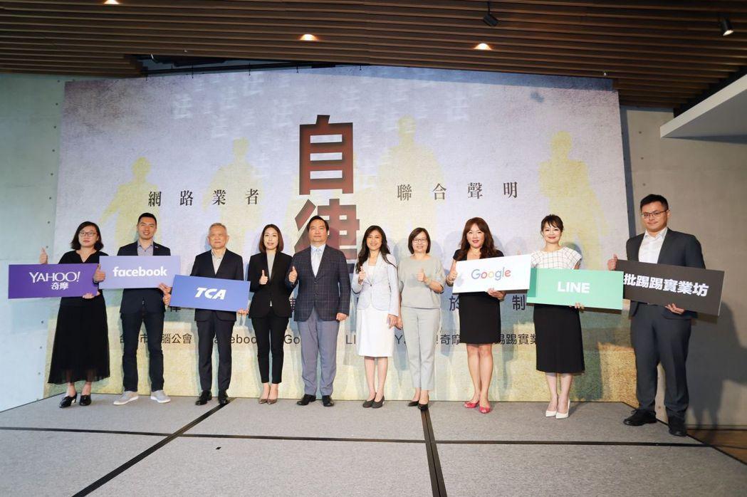 台北市電腦公會結合五大社群平台業者,共同提出「不實訊息防制業者自律實踐準則」。 ...