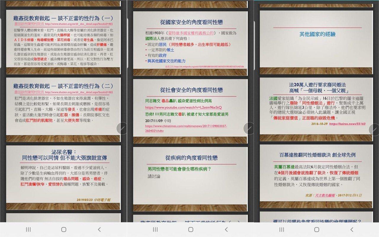 輔仁大學李姓學生在網路上PO出「生命倫理學」的教學講義。圖擷自/臉書