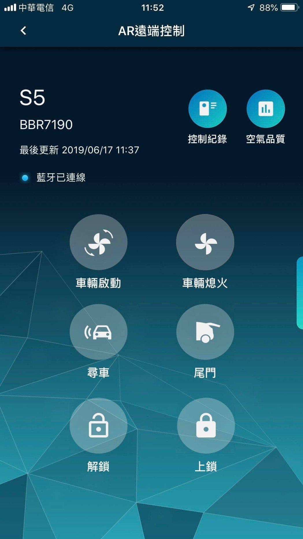 全新LUXGEN LINK+智聯網系統,透過手機即可進行功能操作。 圖/手機截圖