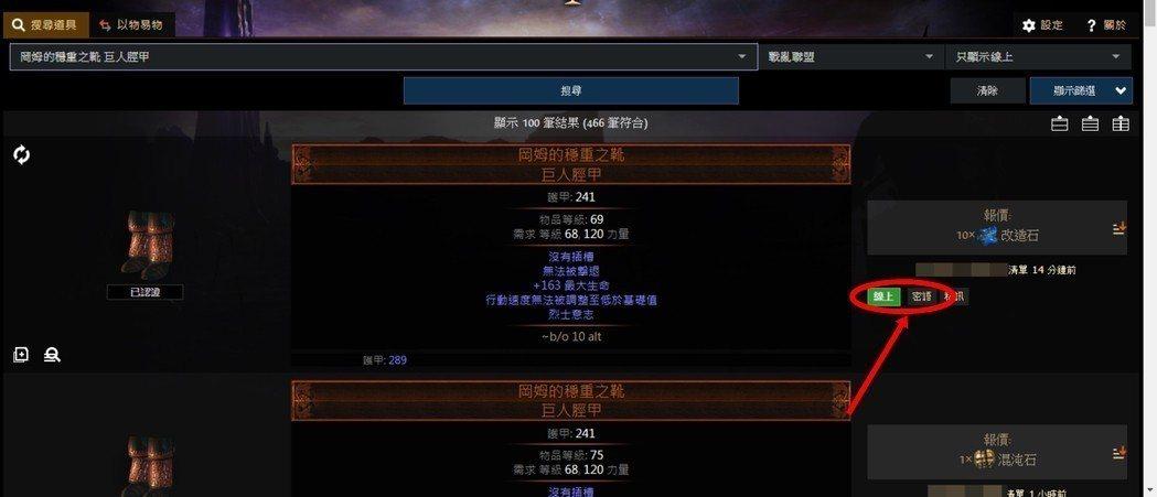右側的介面也可以查看該玩家是否在線上,並且點「密語」按鍵,貼在遊戲密語欄位直接送...