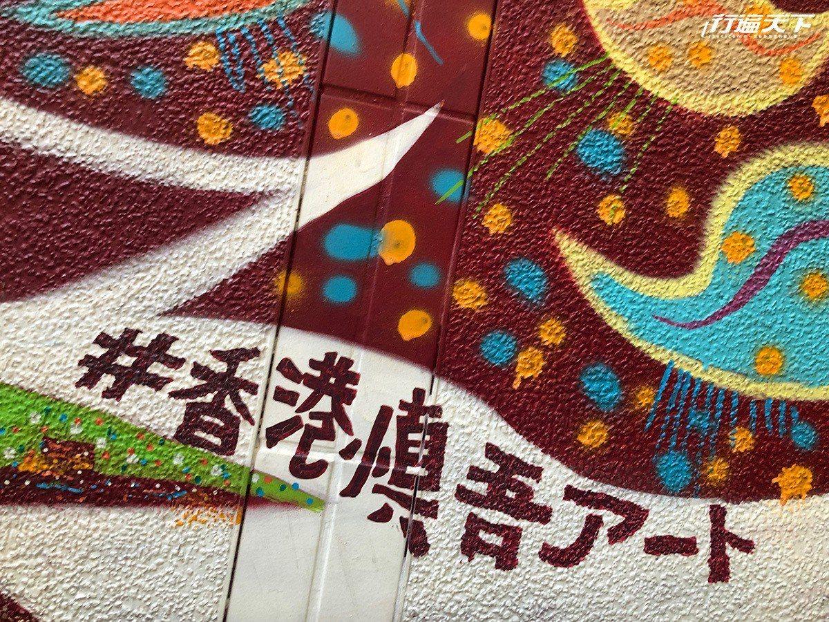 香取慎吾繪畫的牆,簽名讓人覺得可愛。