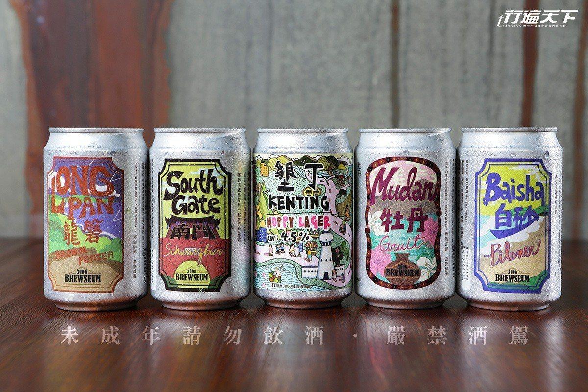 以恆春地名命名的5款啤酒。 ※ 提醒您:禁止酒駕 飲酒過量有礙健康