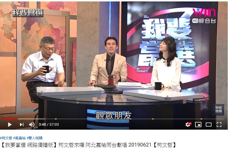 台北市長柯文哲接受WinTV頻道《我要當選》主持人黃暐瀚、高嘉瑜專訪。圖/擷自W...