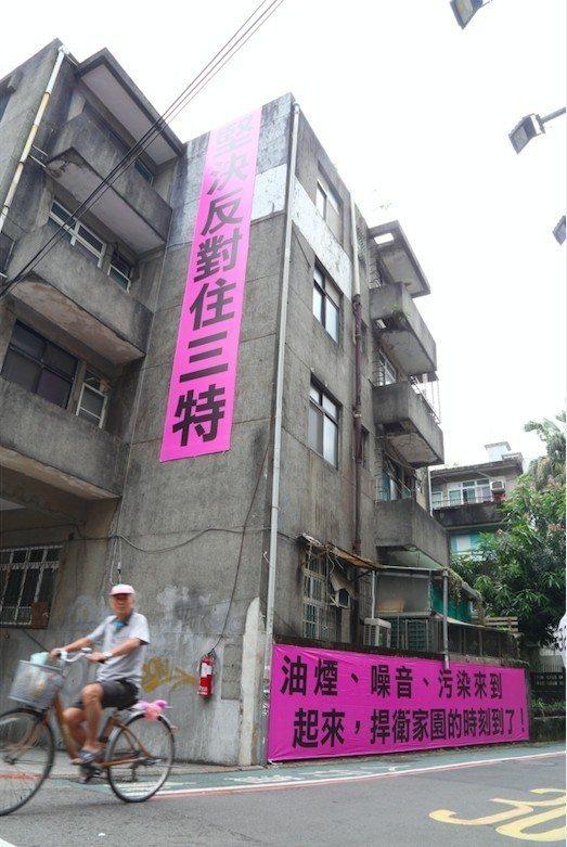 師大居民日前高掛「堅決反對住三特」布條。記者魏莨伊/攝影