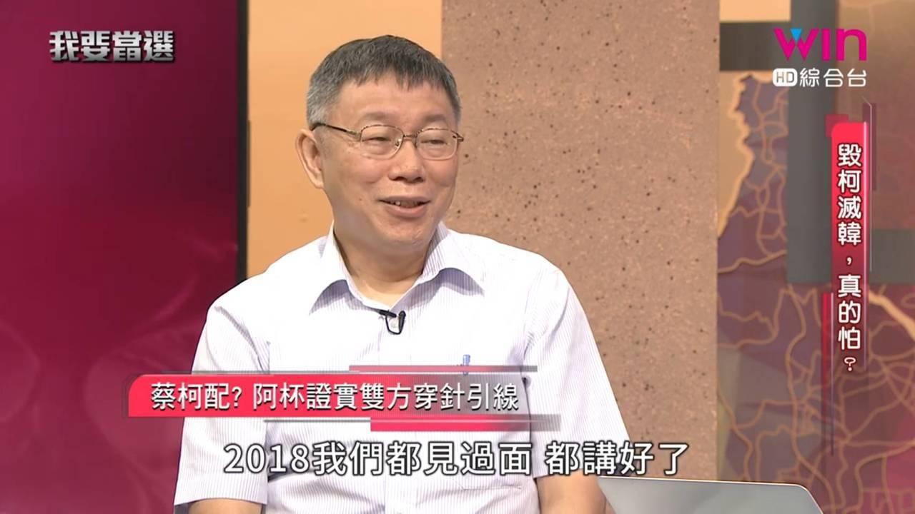 台北市長柯文哲接受WinTV《我要當選》主持人高嘉瑜、黃暐瀚專訪。 圖/取自Wi...