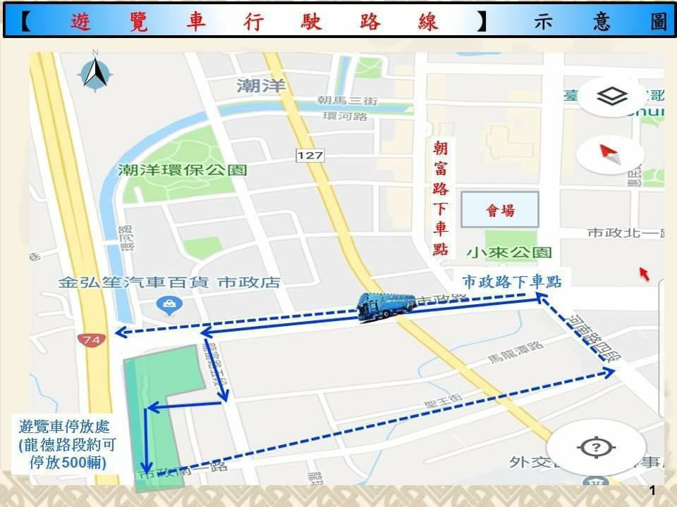 台中市警局第六分局公布,明天韓國瑜活動造勢會場遊覽車上下車地點與行徑路線。圖/台...