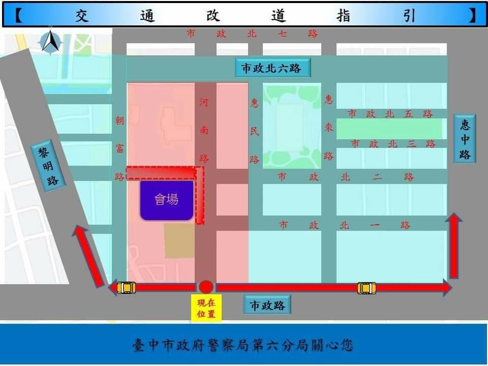 台中市警局第六分局公布,明天韓國瑜活動造勢會場周遭車輛改道指引圖。圖/台中市警察...