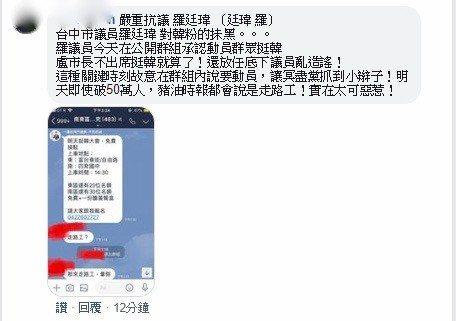 高雄市長韓國瑜22日要到台中造勢。「真韓粉」投訴表示,他很不滿國民黨市議員羅廷瑋...