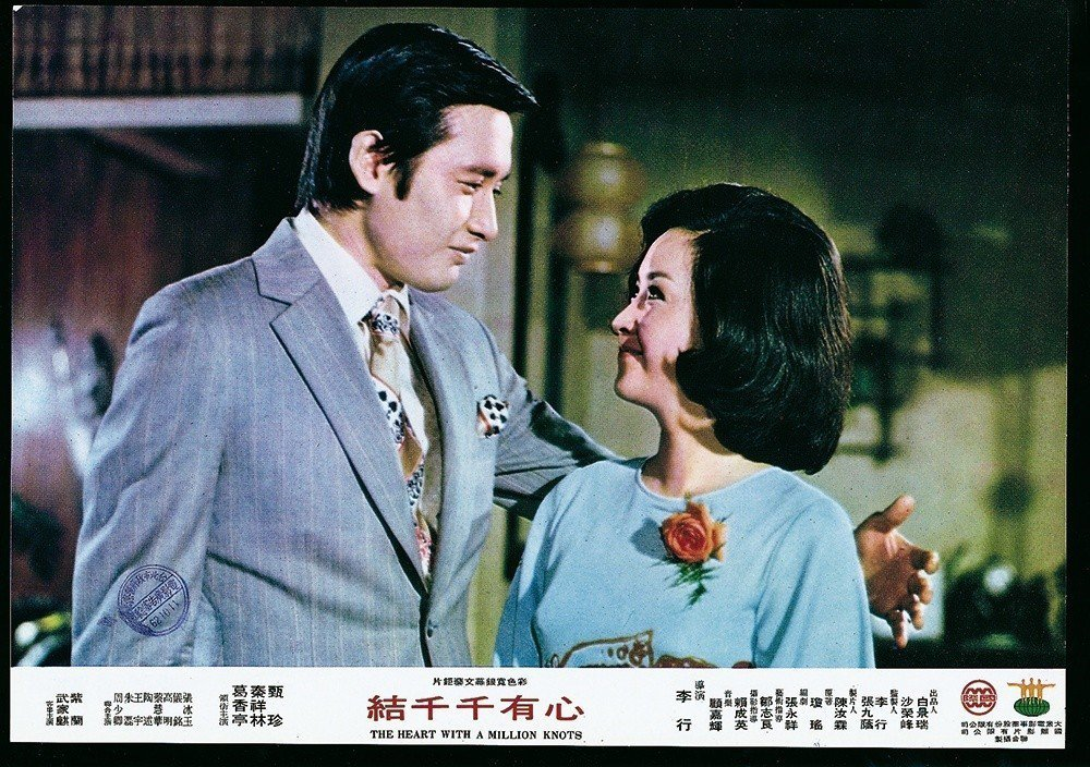 秦祥林與甄珍在「心有千千結」配對,風靡不少台灣影迷。圖/高雄市電影館提供