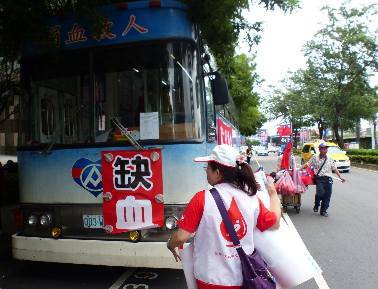 台中捐血中心今天在高雄市長韓國瑜台中造勢大會派駐2部捐血車募血,並且貼出「缺血」...
