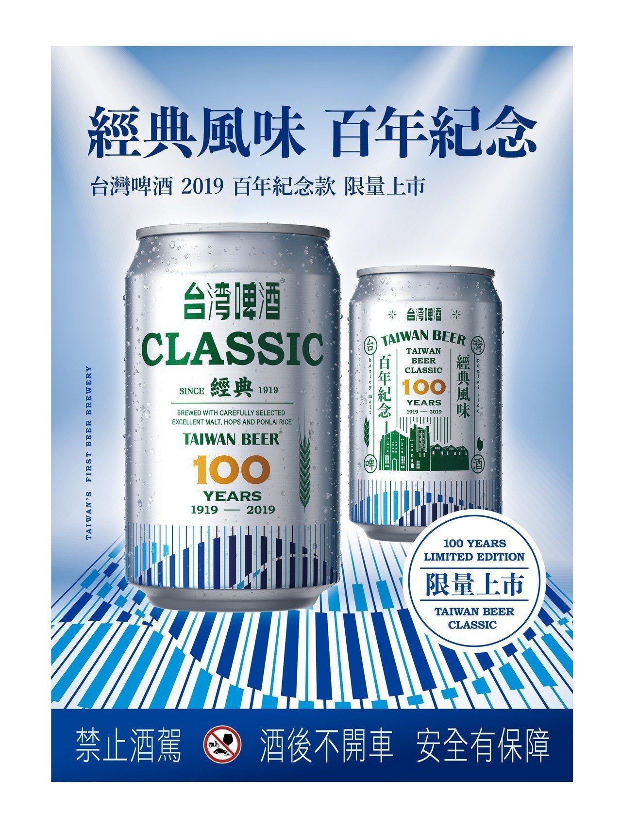 台啤100周年推出百年限定版新包裝。圖/台灣啤酒提供【未成年請勿飲酒,酒...