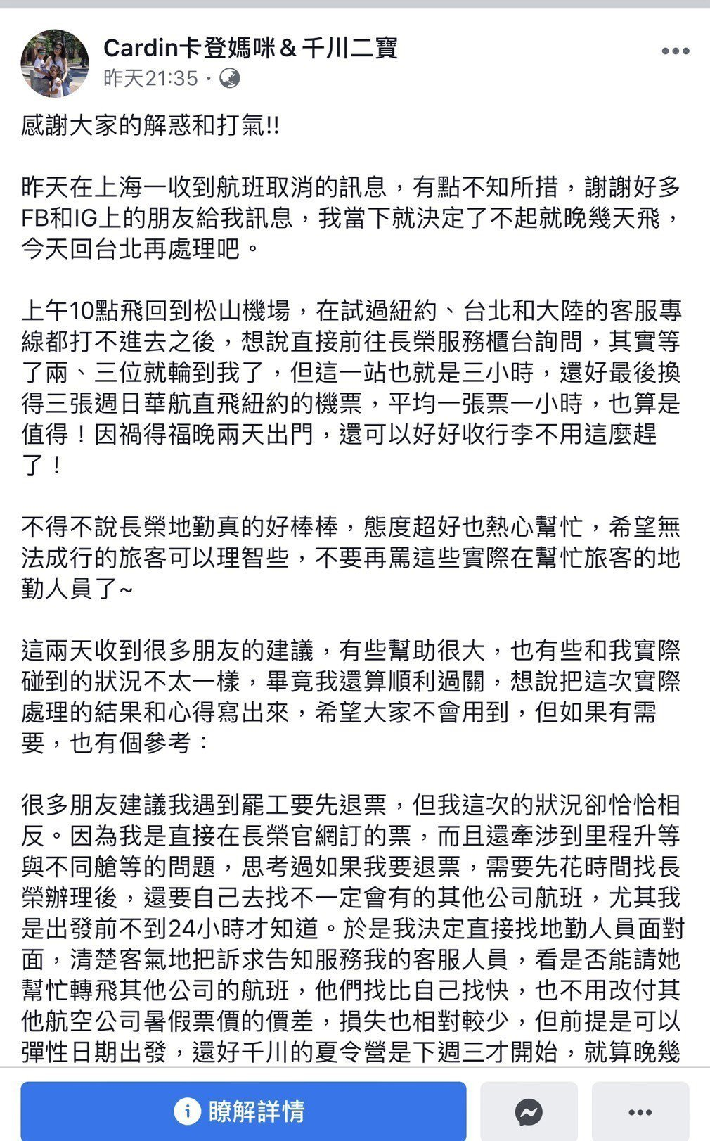 作家主持人劉軒妻子Cardin發文。圖/摘自臉書