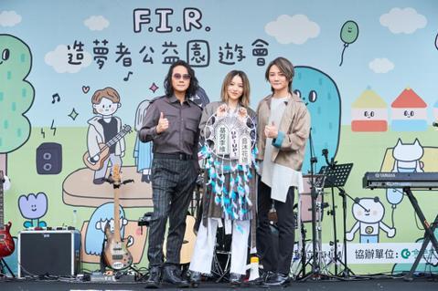 F.I.R. 22日邀請19個公益團體聯手在華山劇場舉辦「造夢者公益園遊會」,他們一連在台上演唱了11首歌,讓台下歌迷大呼過癮。F.I.R.也親自為在現場購買最新專輯「末日青春:補完計劃」的歌迷簽名...