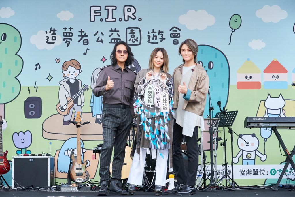 F.I.R. 22日邀請19個公益團體聯手在華山劇場舉辦「造夢者公益園遊會」。圖