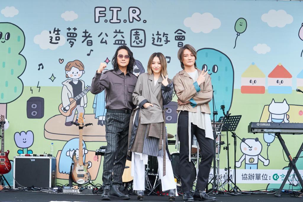 F.I.R. 22日邀請19個公益團體聯手在華山劇場舉辦「造夢者公益園遊會」。圖...
