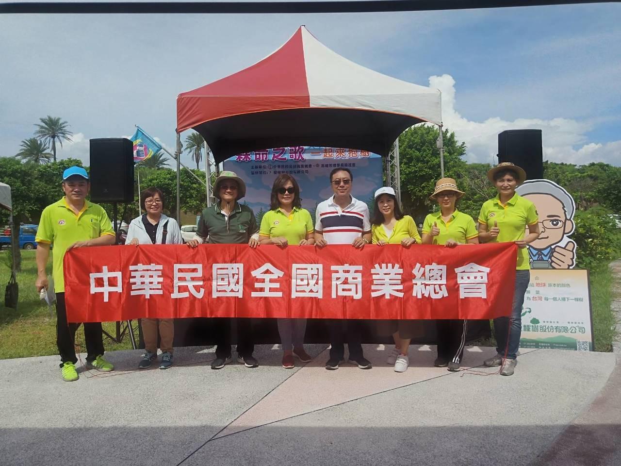 全國商業總會與高雄市理事長協進會合作,在旗津舉辦「森命之歌、一起來抱樹」活動,大...
