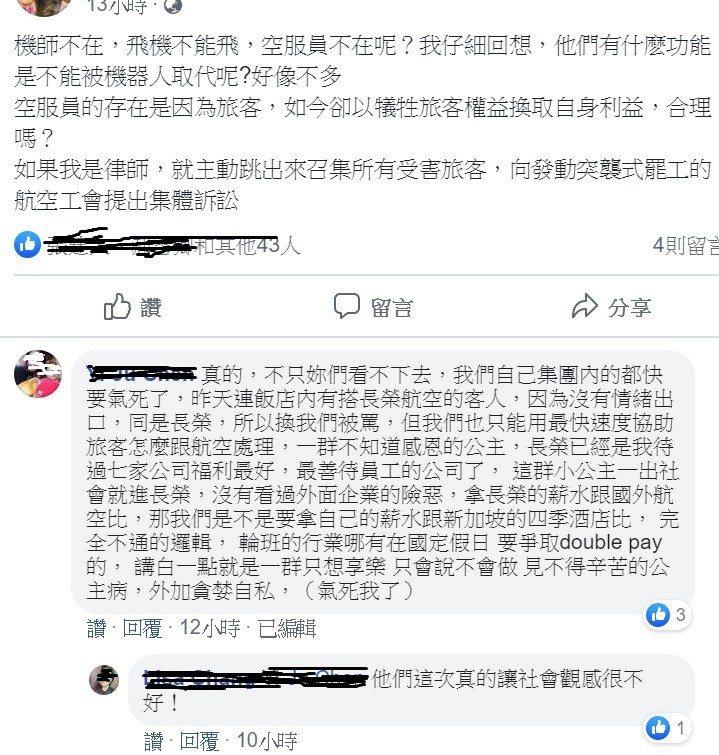 台中市長榮桂冠酒店一名員工在臉書回應友人時指出,「飯店內有搭長榮航空的客人,因為...